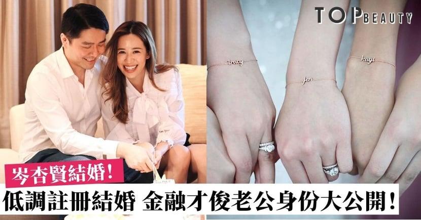 【岑杏賢結婚】在好友、家人見證下低調簽紙結婚 岑杏賢老公身份大曝光!