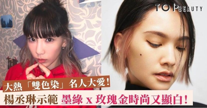 楊丞琳、太妍紛紛換上!大熱「雙色層次挑染」超搶眼 讓造型秒變時尚!