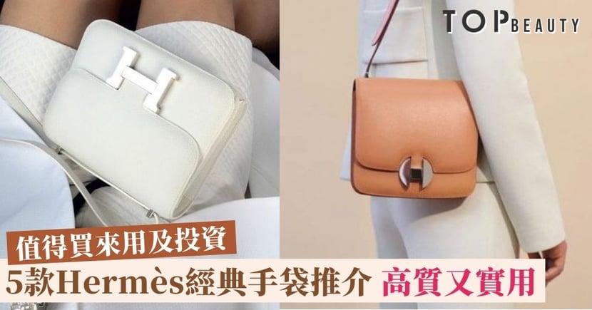 【Hermès經典手袋】高質、保值又耐用 5款Hermès必買手袋推介 入手這些絕不後悔