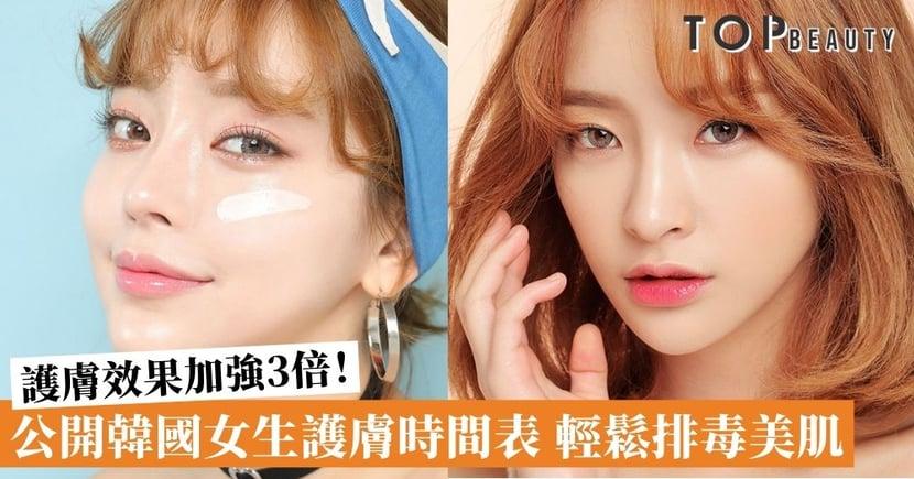 【黃金護膚時間】韓國女生護膚時間表 跟着做護膚效果加強3倍!