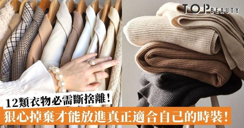 衣櫃爆滿仍然沒有一件可以穿?12類衣物必需斷捨離 為衣櫃瘦身騰出更多空間!