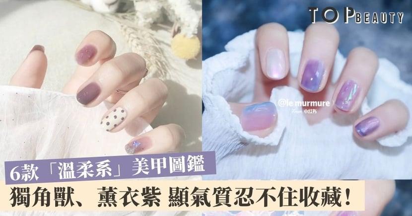 【2020紫色系美甲】獨角獸、香芋紫薯 6款唯美光療迎接浪漫秋冬!