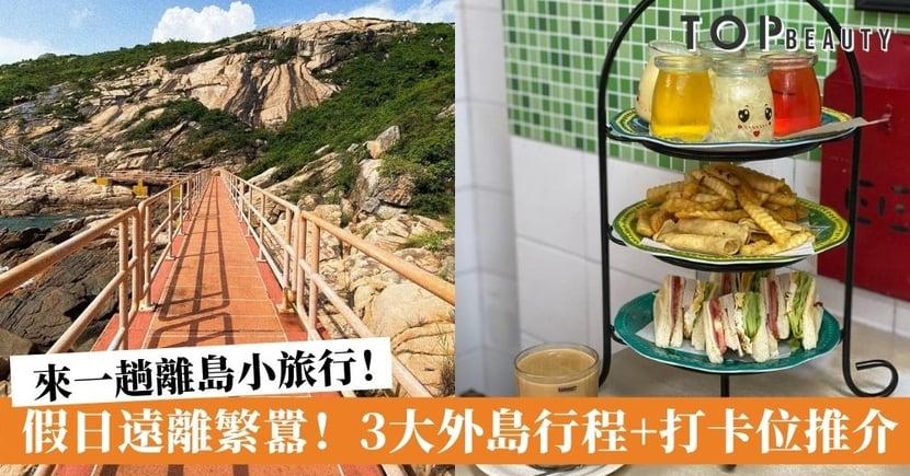 【郊外好去處】假日遊外島遠離繁囂 欣賞與平日不一樣的香港景色!