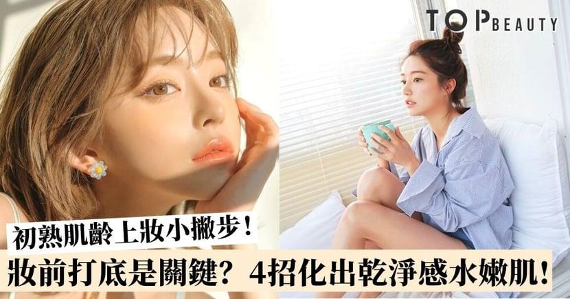 【冬日偽素顏】初熟肌齡的4個底妝貼士 讓肌膚妝感更貼服自然!