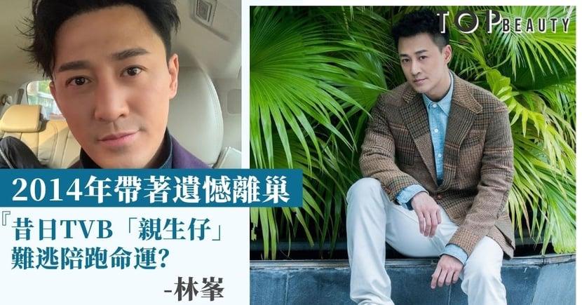 林峯睽違6年能否成功問鼎視帝?16次入圍譽為陪跑之最 網民:TVB欠他一個視帝