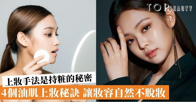 【油肌上妝法】臉一出油就脫妝?化妝師教4個油肌上妝秘訣 讓妝容持久一整天