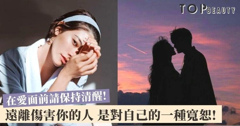 【愛情忠告】女生就算再愛也要保持清醒:別總成為別人的有時!