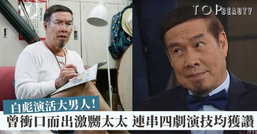 【香港愛情故事】白彪自認曾經是個大男人 夫妻間多溝通令感情保鮮!