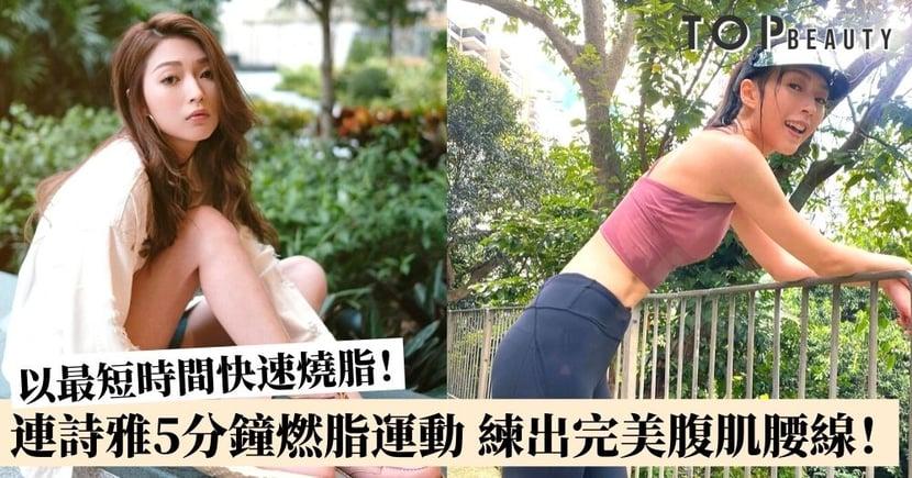 【冬日瘦身】連詩雅推介5分鐘燒脂運動 練出完美腹肌不是夢!