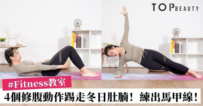 【#Fitness教室】冬天別偷懶找藉口!4個簡易動作即踢走冬日肚腩 練出馬甲線!