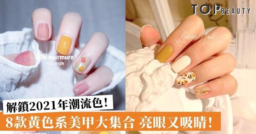 8款Pantone「亮麗黃」美甲圖鑑|檸檬格紋、奶油黃色美甲 慵懶又活潑!