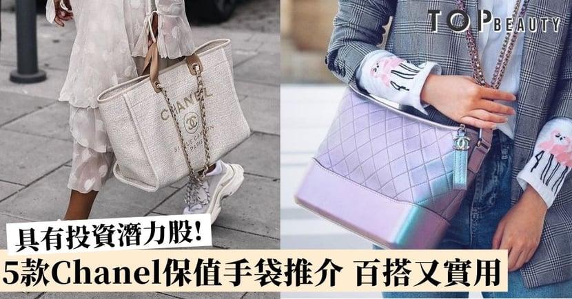 【Chanel保值手袋】除了Chanel 2.55外 5款具投資潛力股手袋推介 百搭又高貴