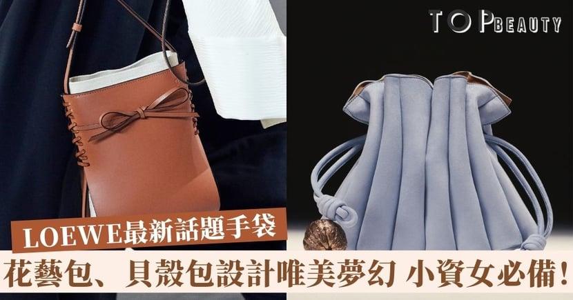 【LOEWE新款手袋】花藝包、貝殼包、馬蹄包成潮流趨勢!唯美氣質設計必入手!