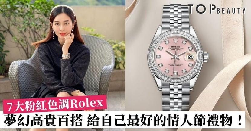 【Rolex勞力士】7款夢幻粉紅調Rolex推介!女生必愛絕對是情人節首選!