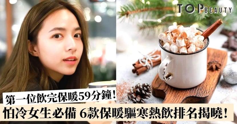 【保暖禦寒】薑茶非最暖身熱飲?怕冷女生必備熱飲第一位竟是它!