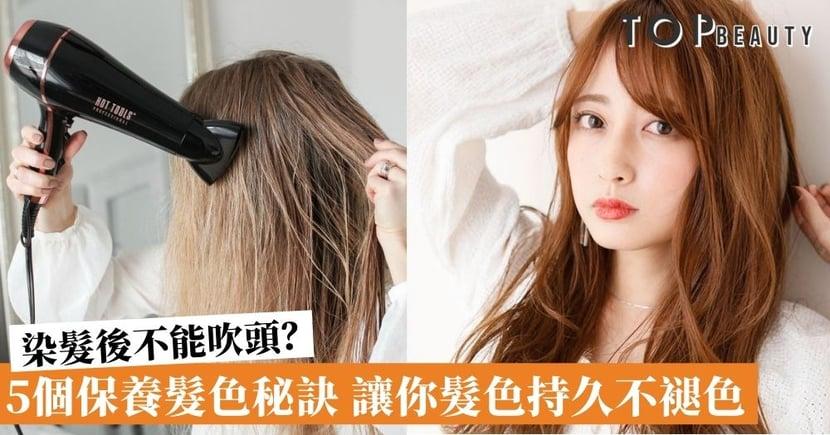 【保養髮色】染髮後不能吹頭?5個髮色持久不褪色秘訣 讓你髮色穩定顏色更持久