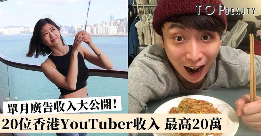 訂閱多不代表收入高!盤點20位香港YouTuber最高收入 單靠廣告竟然月入20萬!