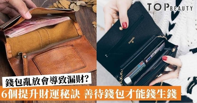 【開運錢包】錢包放在枕頭底下會無法生財?掌握6個錢包風水關鍵 擺脫貧窮宿命