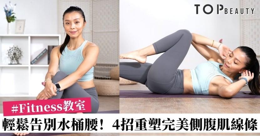 【#Fitness教室】重塑迷人腰線 簡易4招練出完美側腹肌!