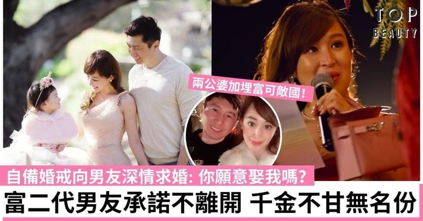 【Bling Empire璀璨帝國】牛仔布世家千金Cherie Chan向男友求婚 4年誕兒女未有名份