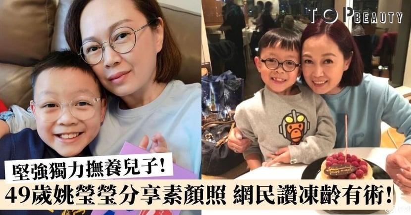 【愛回家】49歲姚瑩瑩生日公開素顏照 身兼父職照顧兒子證母愛偉大!