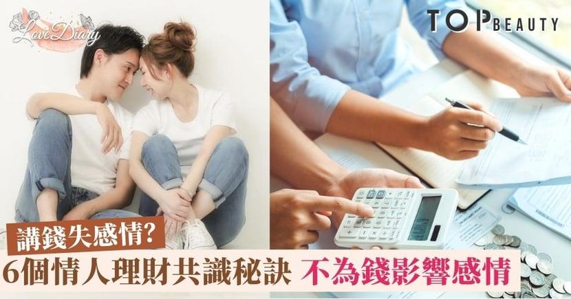 【女生理財】談錢之前先談心 6個情人達成理財共識秘訣 與另一半好好談錢說愛