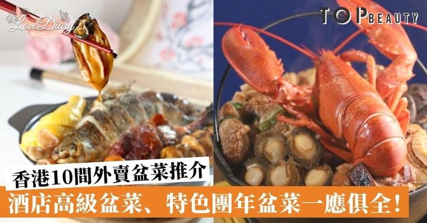 【2021新年】香港10間外賣盆菜推介 酒店高級盆菜、特色團年盆菜一應俱全!