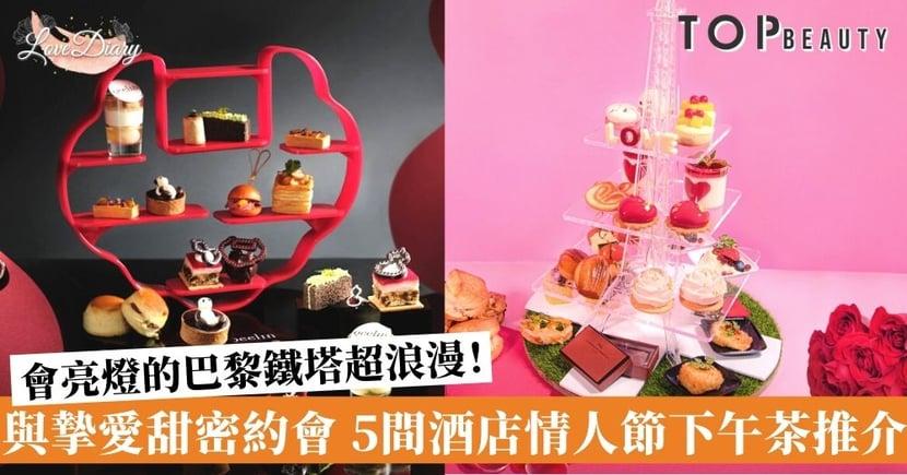 【情人節下午茶2021】5間情人節酒店下午茶 與愛侶享受甜蜜的午後時光!