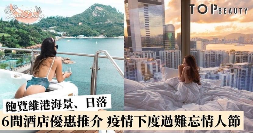 【香港酒店staycation】精選6間酒店優惠 飽覽夜景、任飲任食 疫情下也能度過浪漫情人節