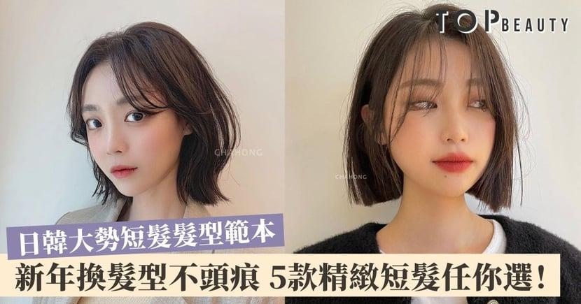 長髮不再是女生標配!5款2021年流行小短髮 俐落短髮、男孩Boy Cut 減齡好打理!