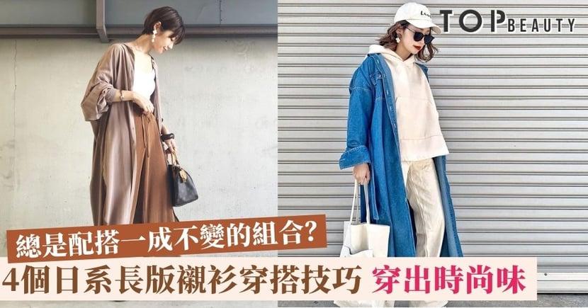 【長版襯衫穿搭指南】掌握4個日系穿搭技巧 將長版襯衫穿出層次感、溫暖又時髦