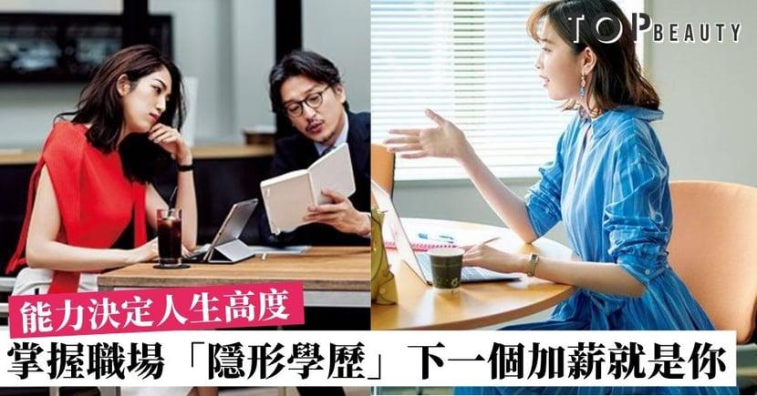 【職場生存】有學歷不代表有工作能力 5個「隱形學歷」讓你成為老闆眼中的人才