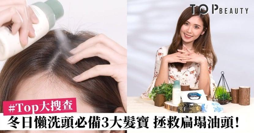 【#Top大搜查】冬日不洗頭懶女人救星 3個必備髮型工具!