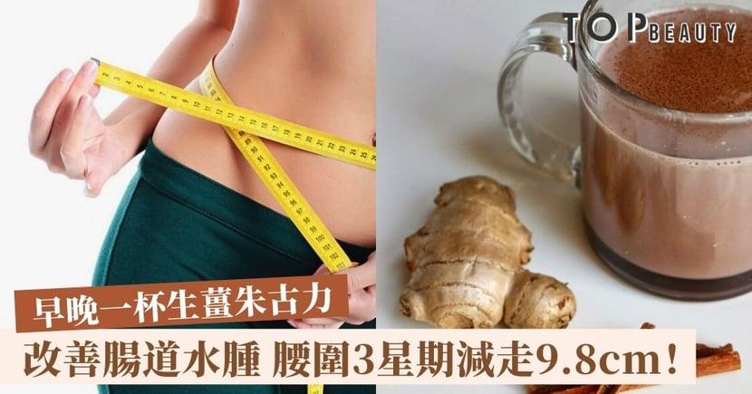 【懶人瘦身法】每日飲兩杯生薑朱古力 腰圍3星期減走9.8cm!