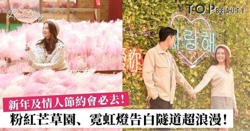 2021新年及情人節約會好去處!精選6個浪漫佈置的打卡熱點 :粉紅芒草園、霓虹燈告白隧道