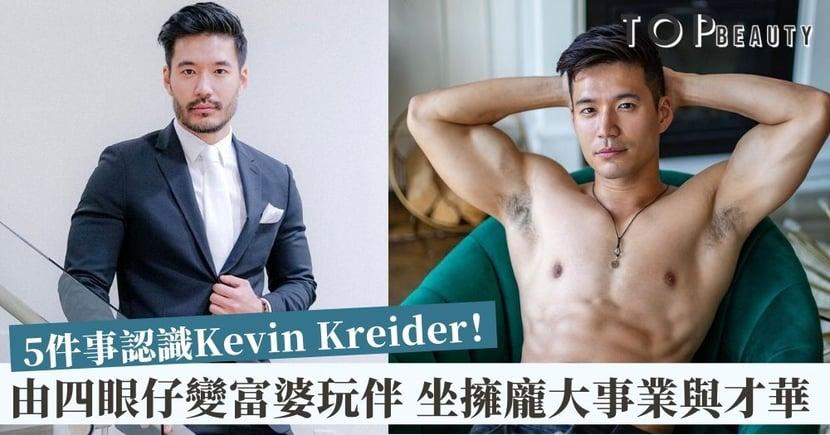 【Bling Empire璀璨帝國】5件事認識韓裔男模Kevin Kreider 由四眼仔逆轉成富婆玩伴!