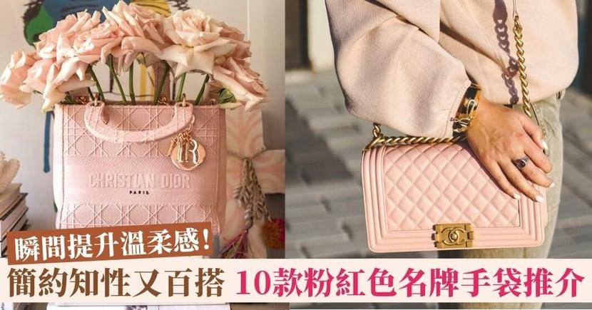 【2021名牌手袋】瞬間提升溫柔女人味 10款氣質粉紅手袋推介!