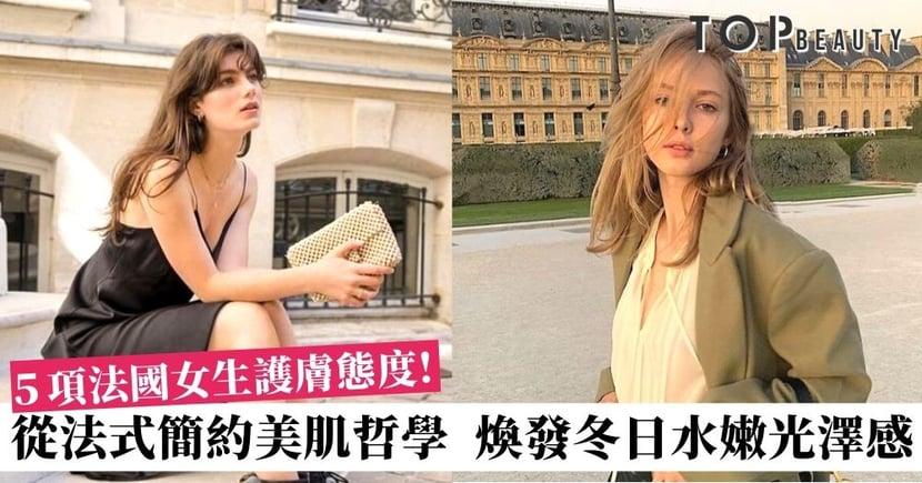 從內而外養成法式氣質?參考5項法國女生必做的日常護膚小習慣!