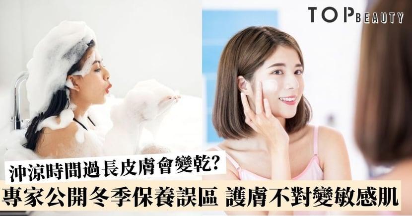 【冬季保養】沖涼時間過長皮膚會變乾?專家公開5個冬季保養誤區 保養不對皮膚更差