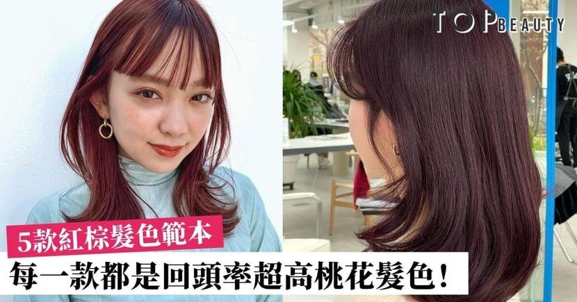 2021大熱髮色|柳真、水原希子同款浪漫紅酒粽、葡萄棕 凸顯氣質又顯白!