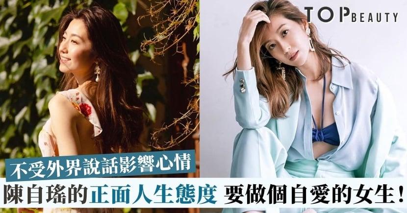 陳自瑤的正面人生態度 自愛女生應不受外界說話而影響心情 要自在過生活