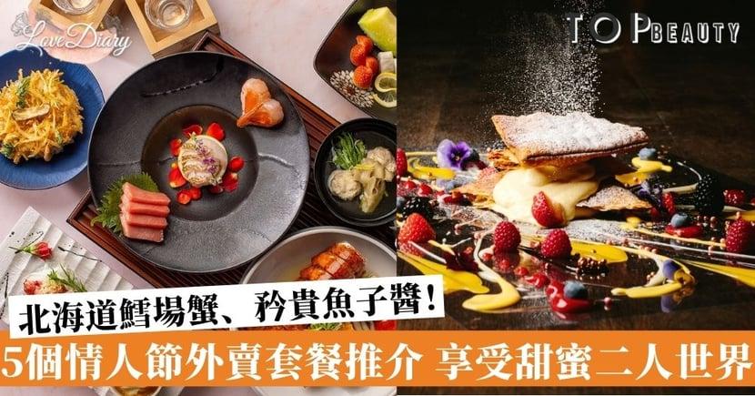 【情人節外賣套餐2021】5間高水準餐廳外賣推介 在家也可享受浪漫燭光晚餐!