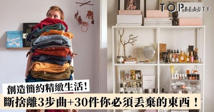 新年為家居大掃除!30件你應該立刻斷捨離的東西 提升生活品質活得更精緻!