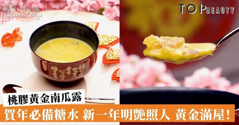 【#Top好煮意】賀年糖水桃膠黃金南瓜露食譜 滋潤喉嚨、美容養顏!