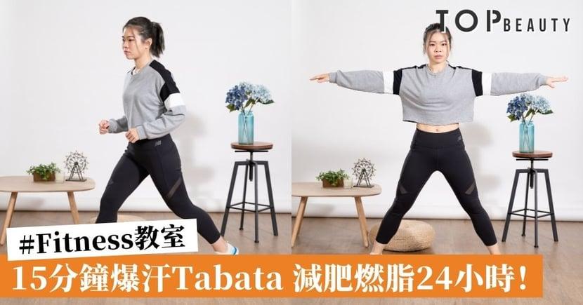 【#Fitness教室】4個Tabata簡易動作 15分鐘高效燒脂減肥 在家都可以練!