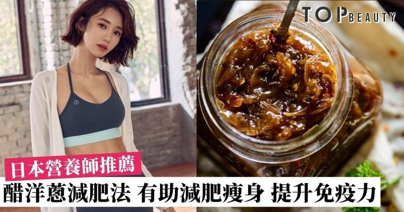 【減肥飲食方法】日本大熱醋洋蔥減肥法 不用節食 一個月即減18磅!