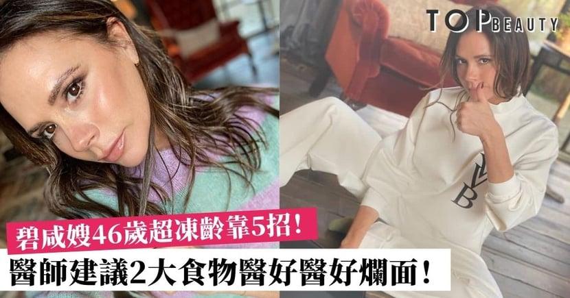 46歲碧咸嫂凍齡秘訣!分享日常5大保養習慣 每天必吃兩種食物美膚兼抗皺~