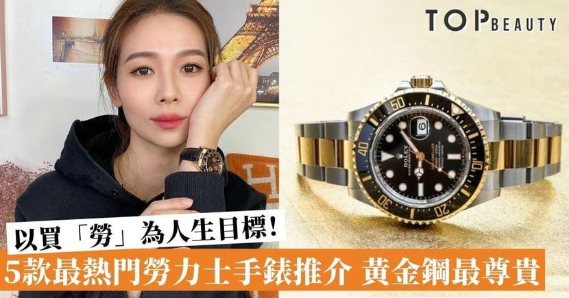 【Rolex勞力士】新一年以買「勞」為人生目標!5款最熱門勞力士手錶推介 高貴又保值