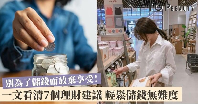 【女生理財】越努力儲錢反而越窮?7個理財建議 方式對了才能邊儲錢邊享受