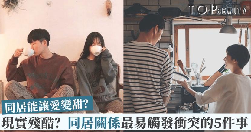 一起住真的好?日本網民分析:同居關係最易出現的5個衝突點,衛生、金錢、作息樣樣都是問題